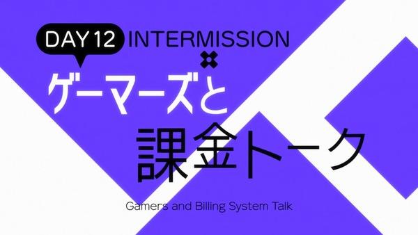 「ゲーマーズ!」12話 (12)