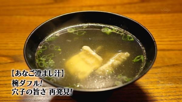 「孤独のグルメ」大晦日スペシャル 食べ納め!瀬戸内出張編 (31)