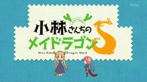 「小林さんちのメイドラゴンS」2期 1話感想 (60)