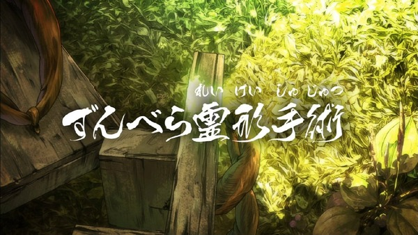 「ゲゲゲの鬼太郎」6期 15話感想 (1)