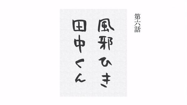 「田中くんはいつもけだるげ」6話感想 (4)