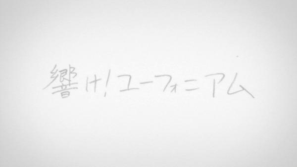 「響け!ユーフォニアム2」 (68)