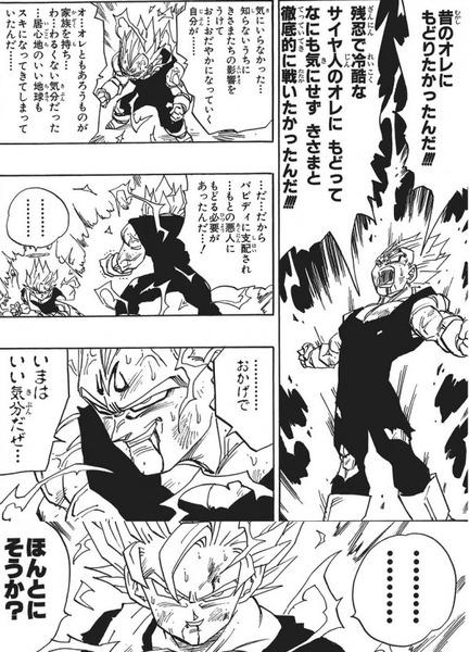 【議論】「ドラゴンボール」 (3)
