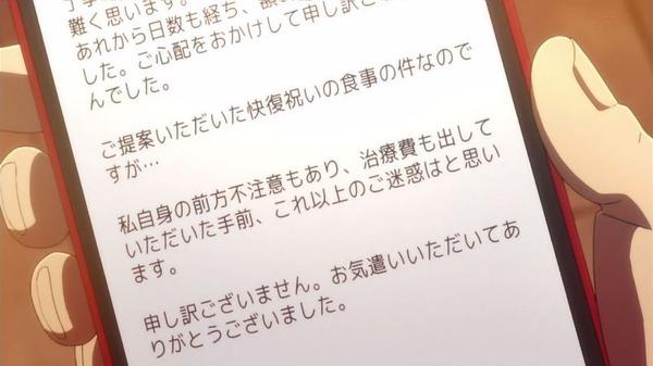 「ネト充のススメ」3話 (11)