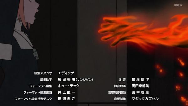 「炎炎ノ消防隊」1話感想 (97)