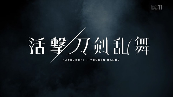 「活撃 刀剣乱舞」1話 (8)