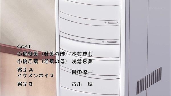 わかば*ガール (31)