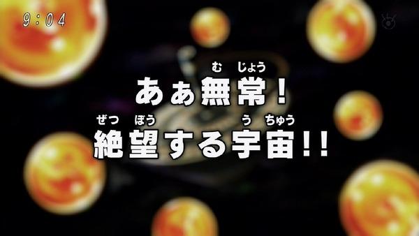 「ドラゴンボール超」98話 (1)