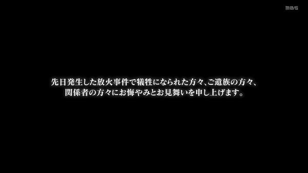 「炎炎ノ消防隊」3話感想  (1)