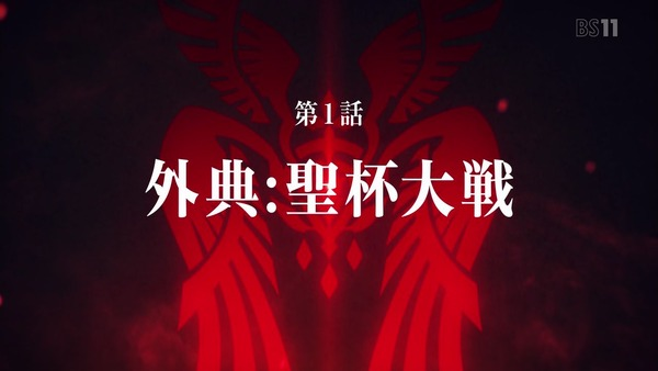 「FateApocrypha」1話 (49)