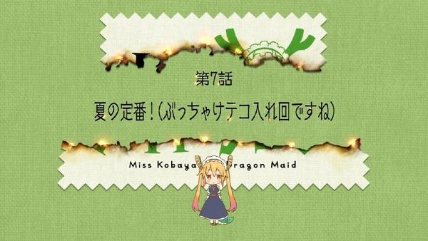 「小林さんちのメイドラゴン」7話 (22)