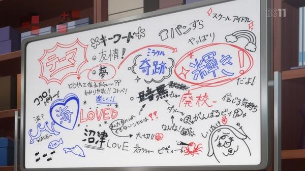 「ラブライブ! サンシャイン!!」2期 5話 (43)