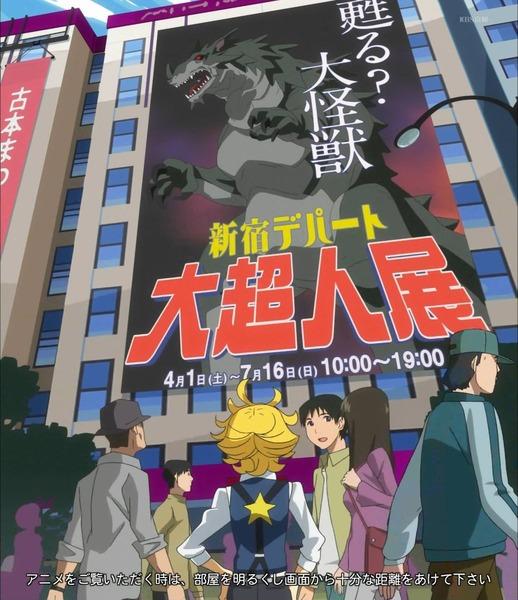 「コンクリート・レボルティオ」24話 (119)