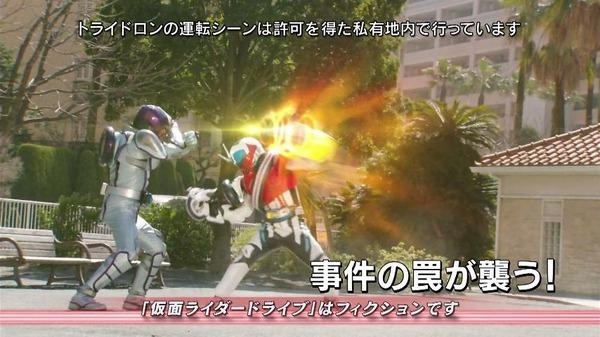 仮面ライダードライブ (70)