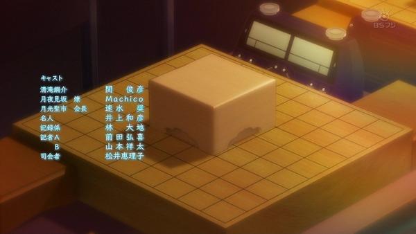 「りゅうおうのおしごと!」10話感想 (1)