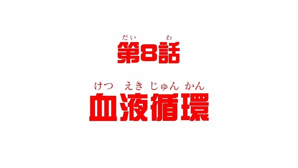 「はたらく細胞」7話感想 (63)