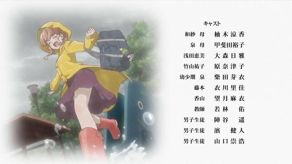 「荒ぶる季節の乙女どもよ。」1話感想 (89)