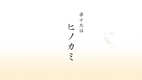 「鬼滅の刃」19話感想 (5)