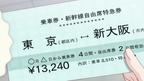 「ラーメン大好き小泉さん」11話 (29)