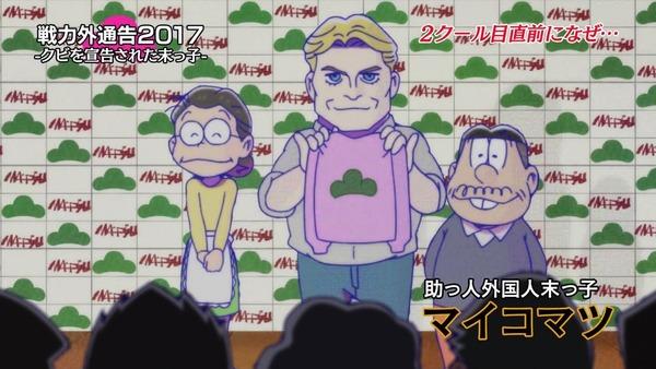 「おそ松さん」2期 13話 (64)