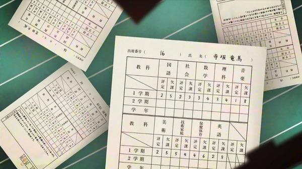 暗殺教室 (12)