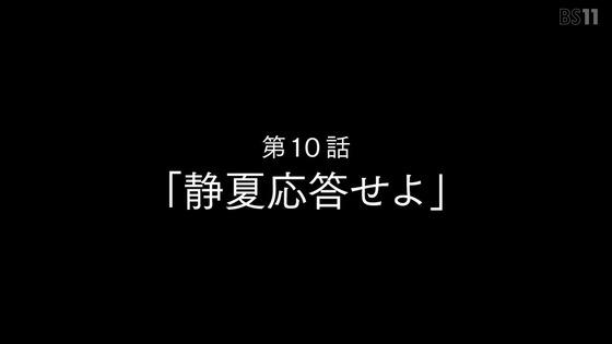 「ストライクウィッチーズ ROAD to BERLIN」3期 10話感想 画像 (6)