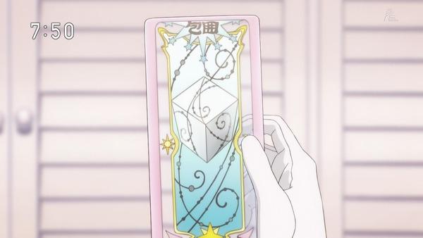 「カードキャプターさくら クリアカード編」2話 (50)