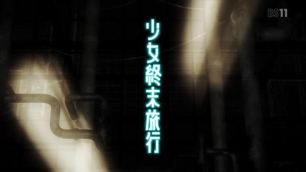 「少女終末旅行」1話 (2)