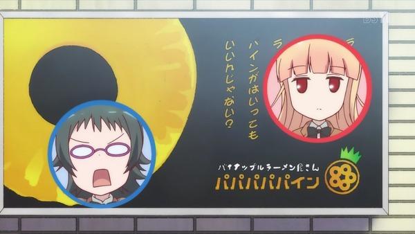 「ラーメン大好き小泉さん」2話 (45)