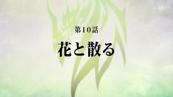 「FateApocrypha」10話 (49)