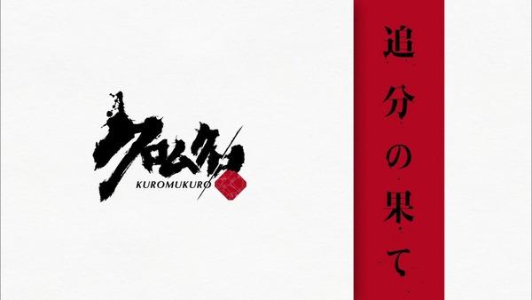 「クロムクロ」15話 (16)