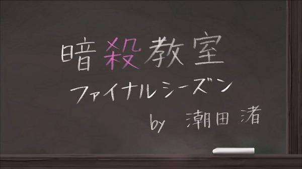 「暗殺教室」第2期 18話感想 (107)
