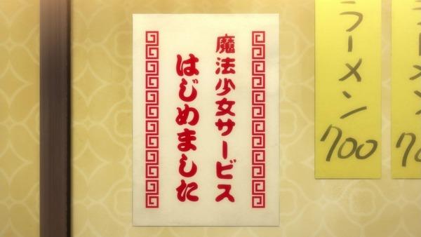 「マギアレコード」4話感想 画像 (21)