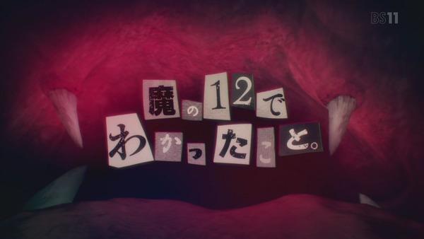 「ドロヘドロ」第12話感想 画像 (89)