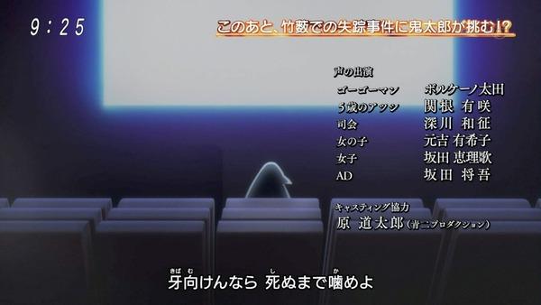 「ゲゲゲの鬼太郎」6期 44話感想 (52)