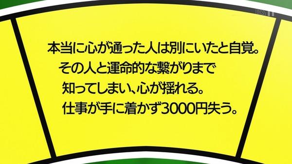 「ゲーマーズ!」8話 (40)