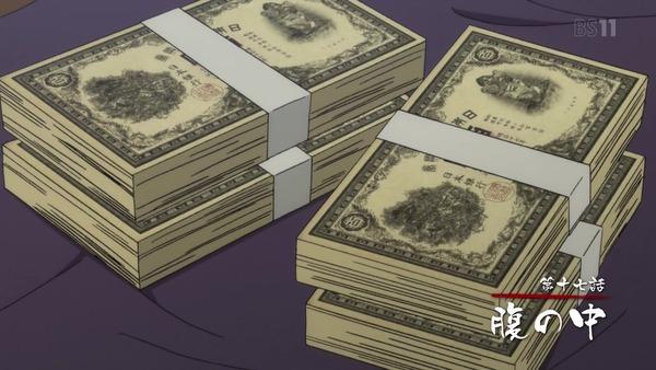 「ゴールデンカムイ」17話感想 (6)