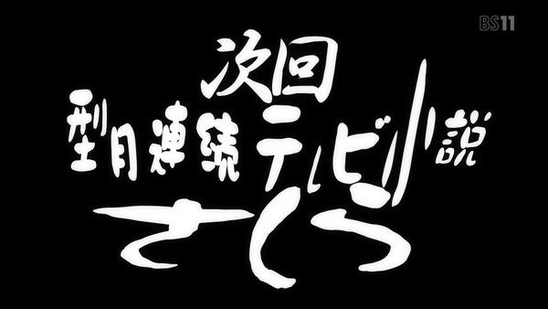 TV版「カーニバル・ファンタズム」第1回 (101)