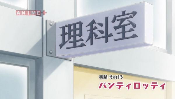 「上野さんは不器用」7話感想  (2)