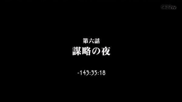 Fate (61)