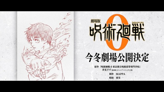 「呪術廻戦」24話感想(最終回)画像 (92)