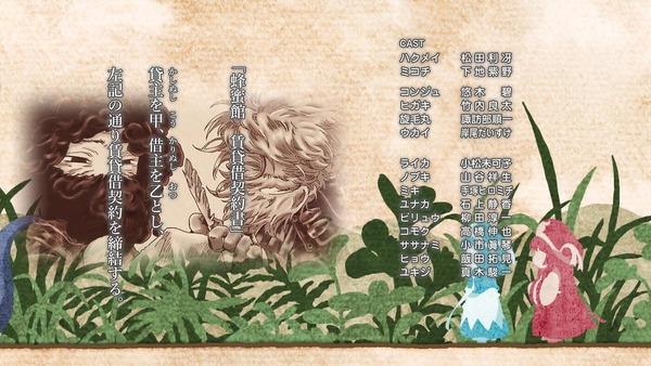 「ハクメイとミコチ」8話 (48)