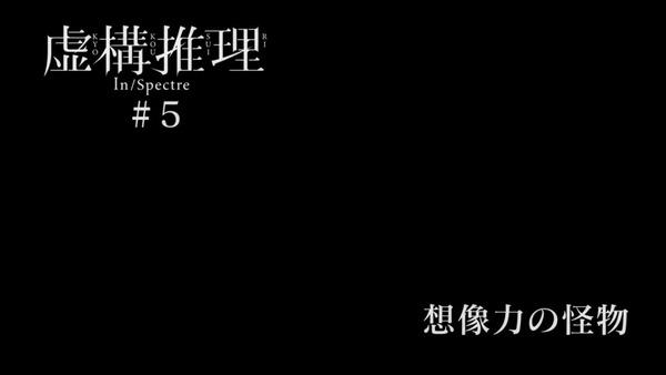 「虚構推理」5話感想 画像 (48)