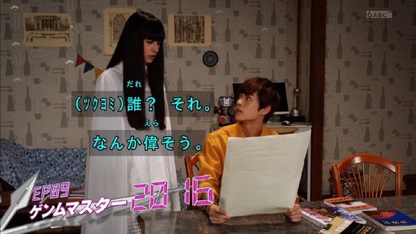 「仮面ライダージオウ」9話感想 (7)