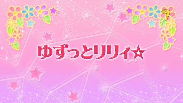 「アイカツスターズ!」第98話 (13)