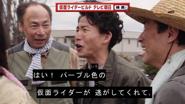 「仮面ライダービルド」32話感想 (25)