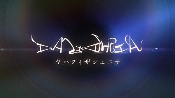 「正解するカド」1話 (57)