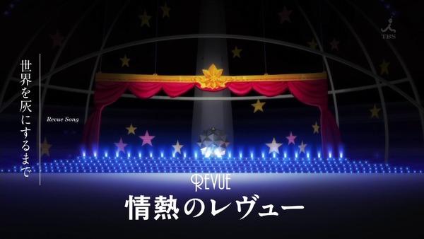 「少女☆歌劇 レヴュースタァライト」1話感想 (70)