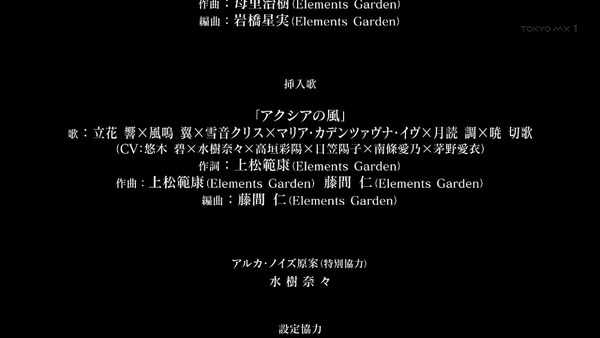 「戦姫絶唱シンフォギアAXZ」4期 5話 (53)