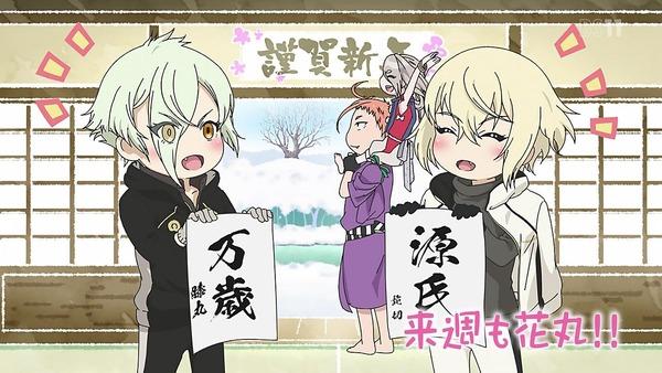 続『刀剣乱舞-花丸-』(2期)1話 (78)